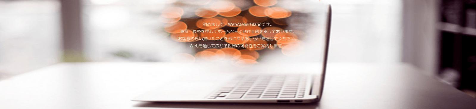 個人事業主・中小企業向けホームページ作成|東京・長野 WebAtelier Gland